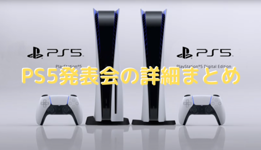 【SONYの本気】遂にPS5の全貌とゲームタイトルが発表される!!