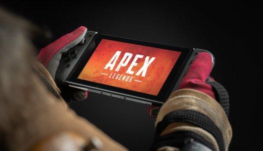 ニンテンドースイッチ版「Apex Legends」とクロスプレイへのユーザーの反応について