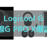 無線ヘッドセット G PRO X WIRELESS