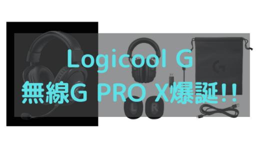 超高速?!新発売の『ロジクールG PRO X WIRELESS LIGHTSPEED ゲーミングヘッドセット』が期待大な件