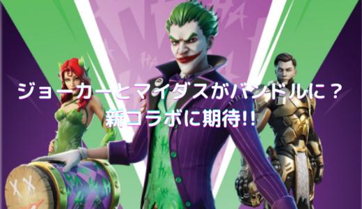 【フォートナイト】ジョーカーとポイズンアイビーとマイダスレックスがくる?!ラストラフバンドル詳細