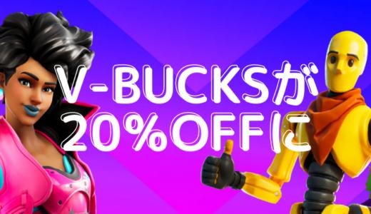 【フォートナイト】V-BUCKSが20%値下げ!!メガプライスダウン詳細
