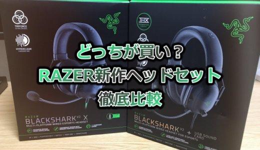 【価格破壊】どっちを買う?RAZERの新作ヘッドセット『BLACK SHARK V2 X』を比較レビュー