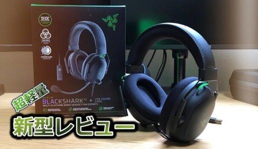 【RAZER】高性能サウンドカード付き新型ヘッドセット『BLACKSHARK V2』をレビュー