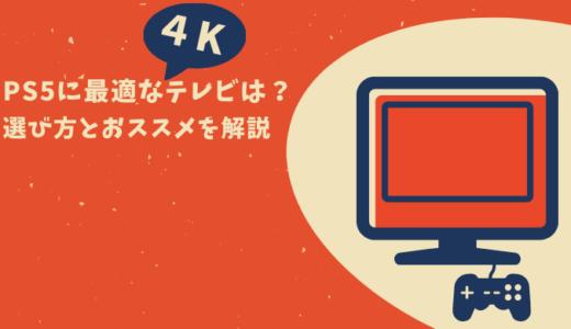 リビングでPS5をしたい方に最適な4K液晶TVは?選び方とおすすめを紹介します。