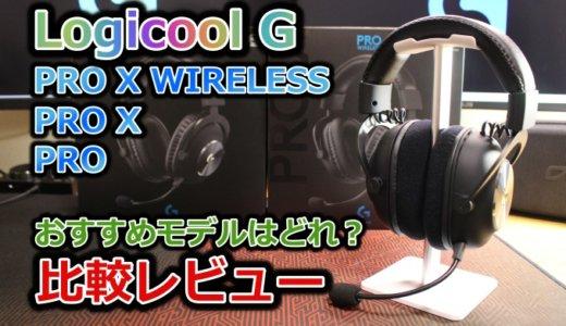 【ロジクールG】無線と有線どっちがおすすめ?PROヘッドセット比較レビュー
