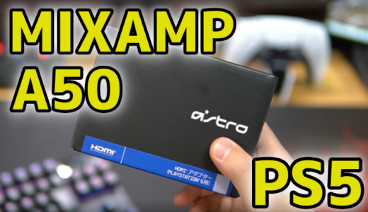 【ASTRO】MIXAMPやA50をPS5で使う為のHDMIアダプター詳細まとめ