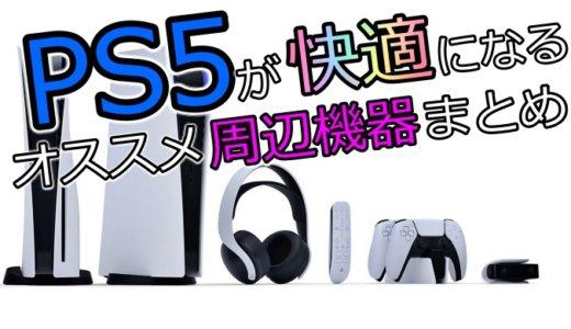 【PS5】本体と一緒に揃えておきたい便利な周辺機器・アクセサリまとめ