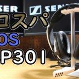 GSP301はPS5に最適