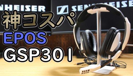 PS5に最適?高性能マイク搭載で軽量なEPOSのヘッドセットGSP301をレビュー