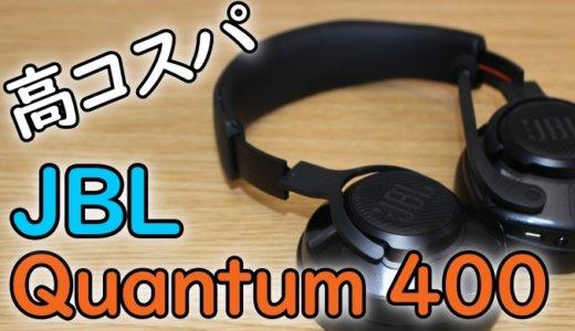 あのJBLが手掛けたゲーミングヘッドセット『QUANTUM 400』レビュー&設定解説