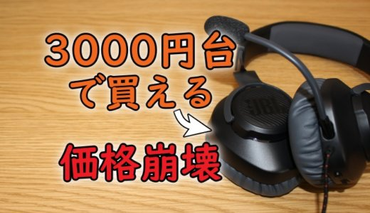 【JBL QUANTUM 100】明らかに価格設定を間違えてるJBLの激安ヘッドセットをレビュー