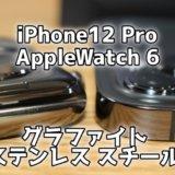 ケースは必須かも?iPhone12 ProとAppleWatch6の新色『グラファイト』を比較してみた