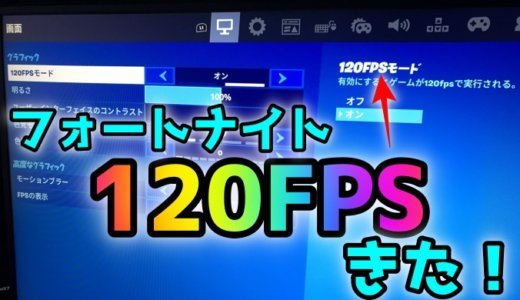 【歓喜】遂にPS5版フォートナイトが120FPSに対応したけどやり方は?背面ボタンの需要も高まる!
