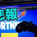 【悲報】PS5版フォートナイトで背面ボタン(DS4)が使えない!!