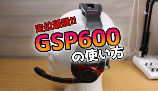 【レビュー】定位最強なGSP600の重さは?締め付けが強いって本当?