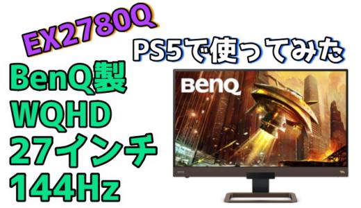 BenQの144HzモニターEX2780Qをレビュー!!PS5でも使ってみた結果