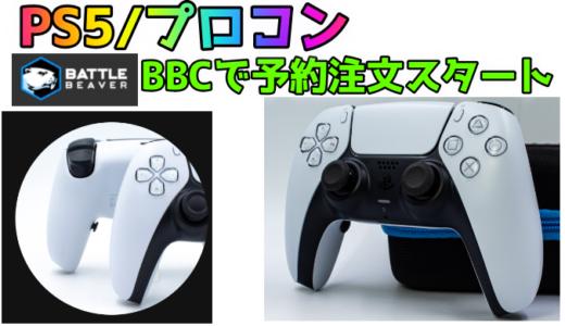 【PS5背面ボタン】BBCよりデュアルセンスのカスタムモデルの限定予約注文がスタート