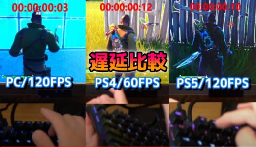 【フォートナイト】PS5とPS4は直挿しで遅延に差があるのか検証してみた