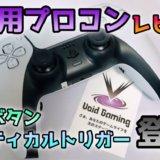 【Voidコントローラー】超スマートな背面ボタン搭載のPS5用プロコンをレビュー