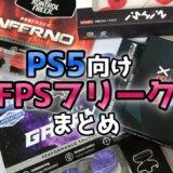 PS5でおすすめなFPSフリークを解説するよ!【デュアルセンス】