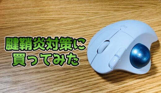 【Logicool M575】トラックボールマウスは腱鞘炎対策になるのか?実際に買って1カ月使ってみた。【レビュー】