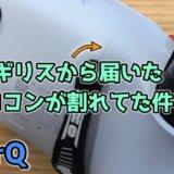 【SharQ】PS5用のカスタマイズ自在なプロコントローラーをレビュー