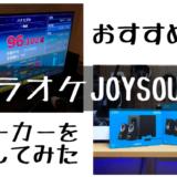 【スイッチカラオケ】音量不足を解消できるおすすめスピーカーを紹介!!【JOYSOUND】