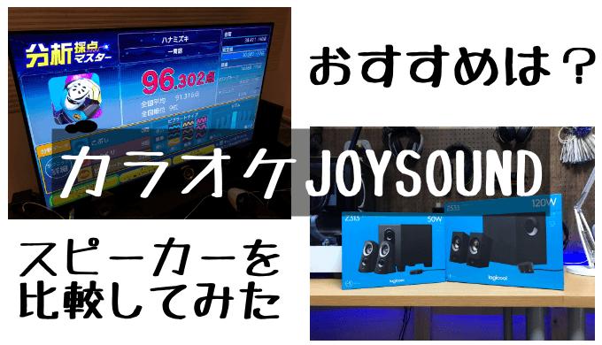スイッチ版JOYSOUNDで使えるスピーカー比較