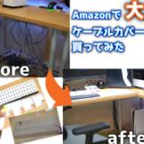 【Stageek】最強と噂の穴あきケーブルカバーでPC環境やテレビボードのごちゃごちゃ配線を解決してみた【レビュー】