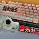【GMKジョイスティック】キーボードでスティック操作を可能にする最強のデバイスをレビュー、お勧めの買い方も紹介