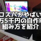 フォートナイトで144FPS出せる格安PCを5万5千円で組んでみた。