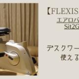 【FLEXISPOT】デスクワークにも使える?背もたれ付きエアロバイク『Sit2Go FC211』のレビュー