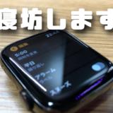 AppleWatchのアラーム機能は最強の目覚まし時計になる!は嘘