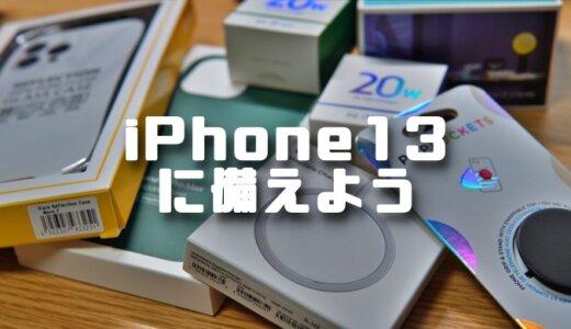 【iPhone13】絶対必須!ケース、フィルム、その他揃えておきたい人気のおすすめ周辺機器を紹介!!