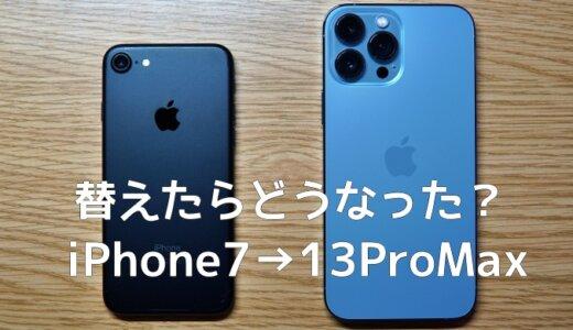 iPhone7からiPhone13ProMaxに買い替えて感じたメリットとデメリットまとめ
